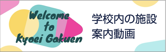Welcome to Kyoei Gakuen (学校内の施設案内動画)